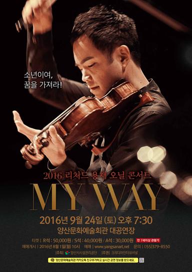 리처드 용재오닐 콘서트-My Way