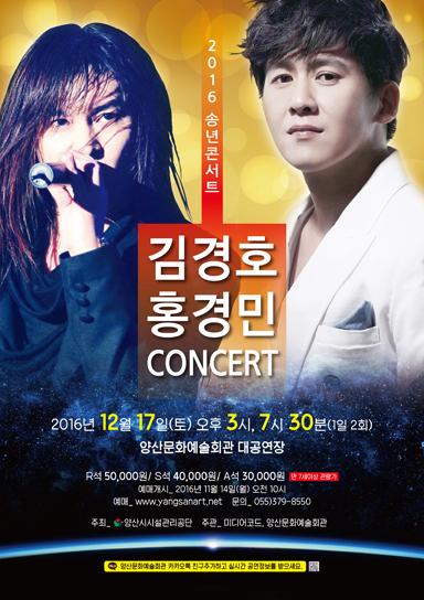 김경호 홍경민 콘서트