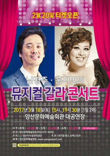 남경주/홍지민의 뮤지컬 갈라 콘서트