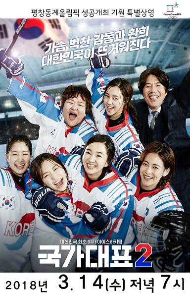 국가대표2 - 평창올림픽 성공개최 기원 무료영화 상영