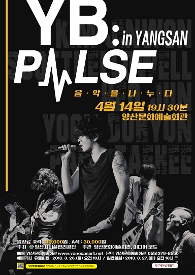 YB PULSE in YANGSAN - 음악을 나누다