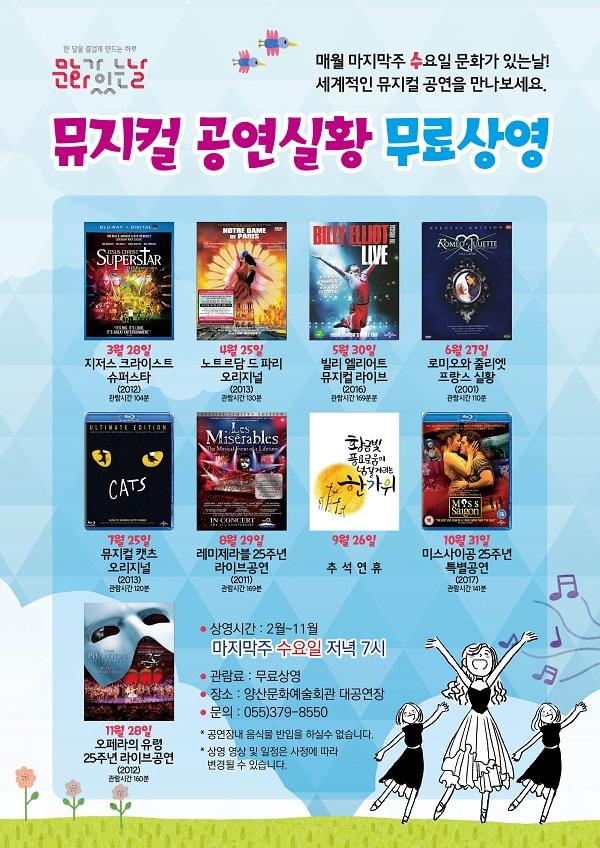 문화가 있는날 - 뮤지컬 공연실황 무료상영(3월-11월)