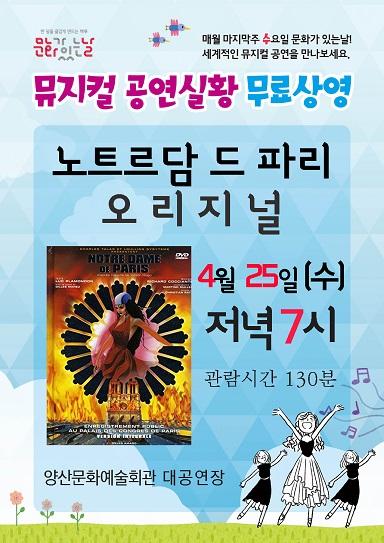 문화가 있는날 - 뮤지컬 공연실황 무료상영(노트르담 드 파리)