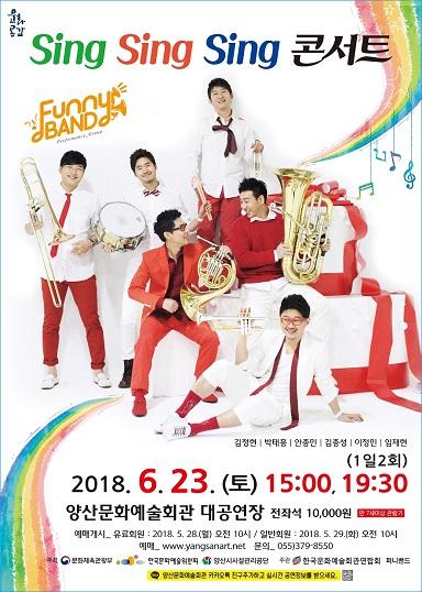 SingSingSing concert