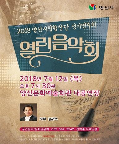 2018 양산시립합창단 정기연주회