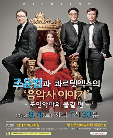 조윤범과 콰르텟엑스의 음악사이야기-국민악파의 물결