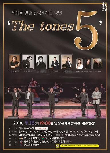 세계를 빛낸 한국바리톤 향연 'The tones 5'